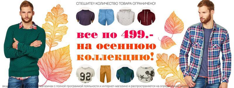 Декабрь 2014. В магазине одежды befree акция ВСЕ ПО 499