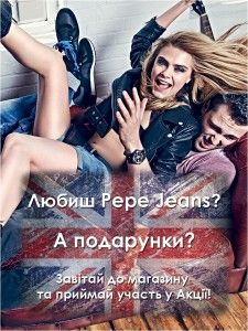 Pepe Jeans акция сентябрь 2014