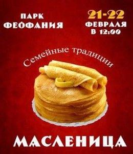 Maslenica-2015-ikiev-ua-01