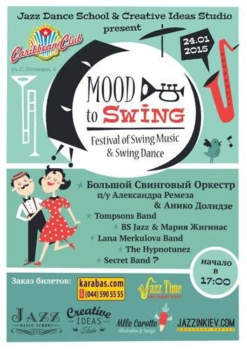 Фестиваль Mood To Swing 24 января 2015 года