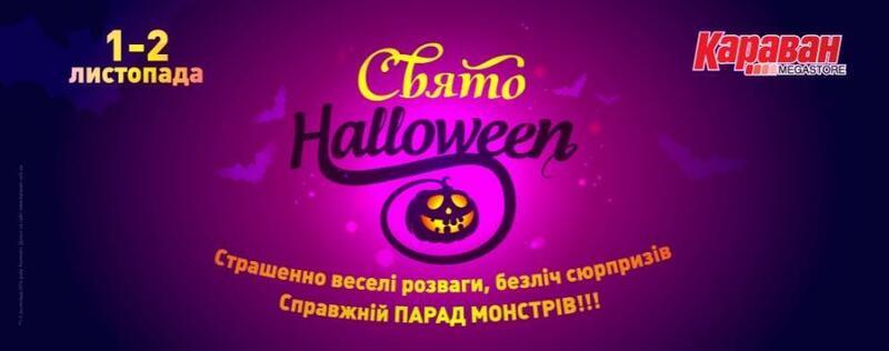 Halloween вТРЦ Карвван Megastore 2014