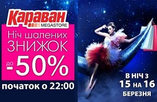 noch-skidok-2013_ikiev.ua